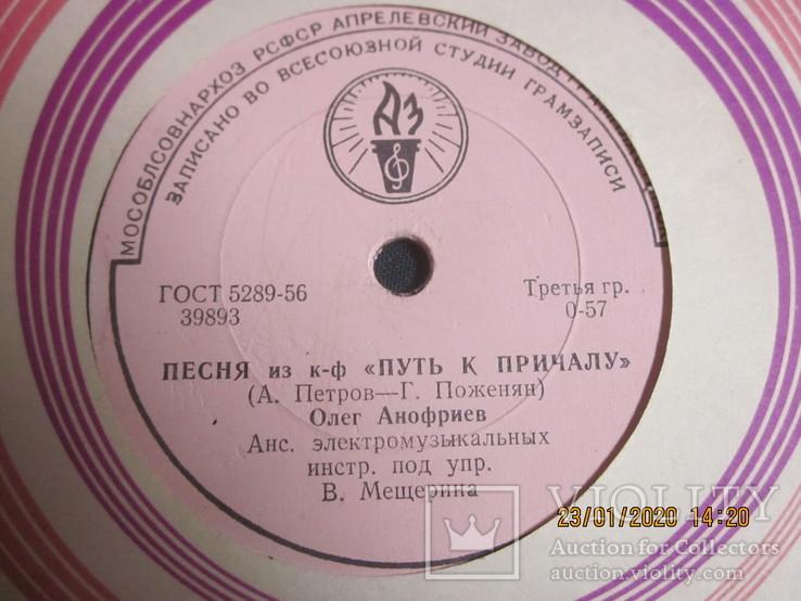 Пластинки Анофриев, Горовец,Макаров,Кристалинская., фото №4