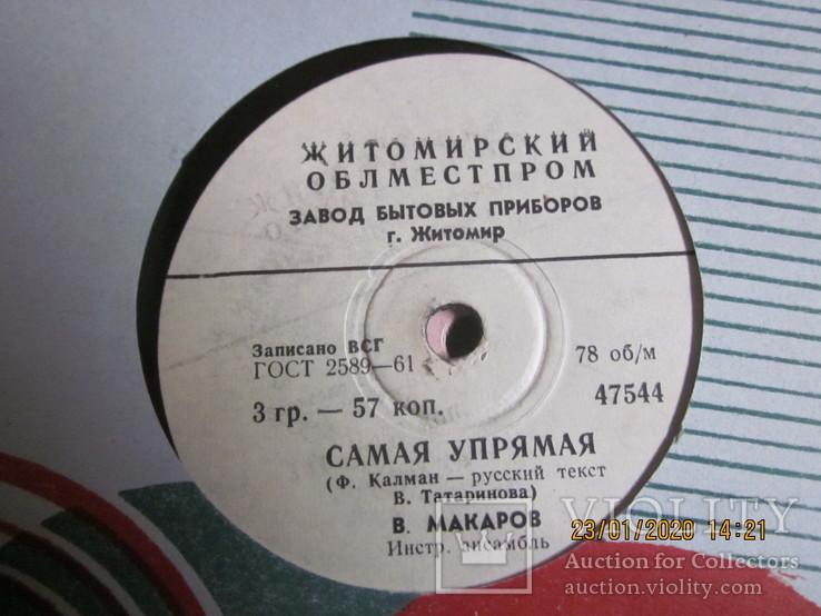 Пластинки Анофриев, Горовец,Макаров,Кристалинская., фото №5