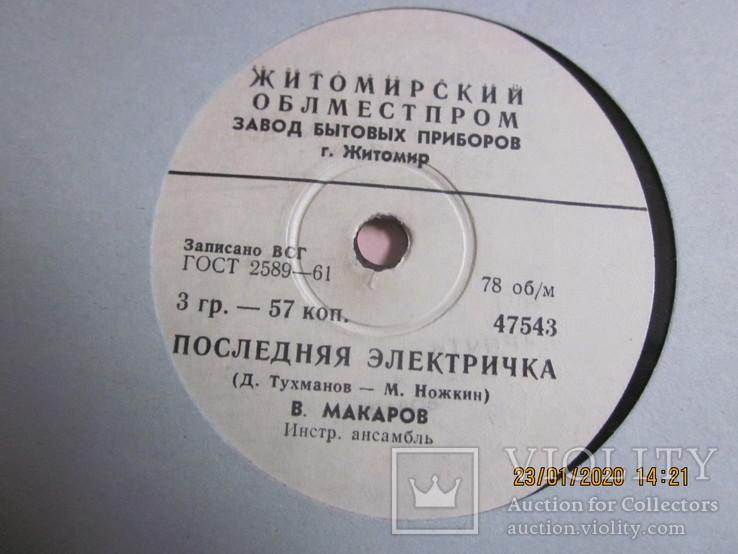 Пластинки Анофриев, Горовец,Макаров,Кристалинская., фото №6