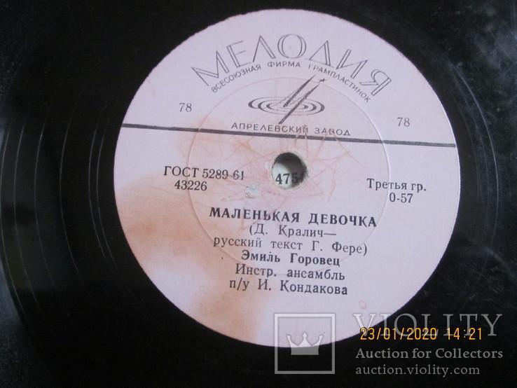 Пластинки Анофриев, Горовец,Макаров,Кристалинская., фото №7