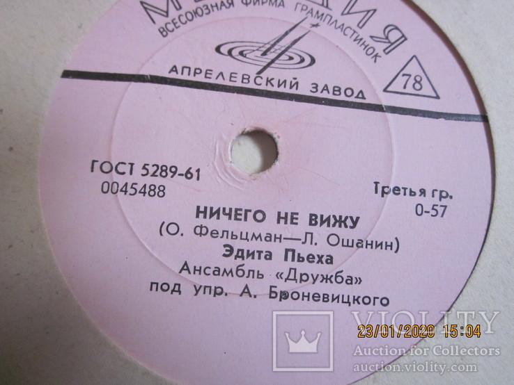 Пластинки  Р. Неменова, Э. Пьеха., фото №3