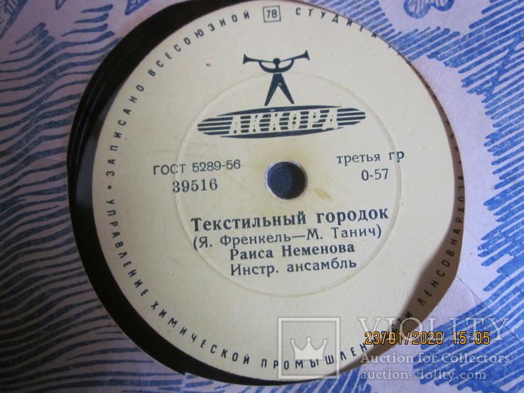 Пластинки  Р. Неменова, Э. Пьеха., фото №5