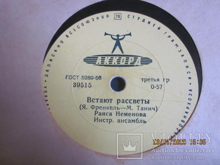 Пластинки  Р. Неменова, Э. Пьеха., фото №6