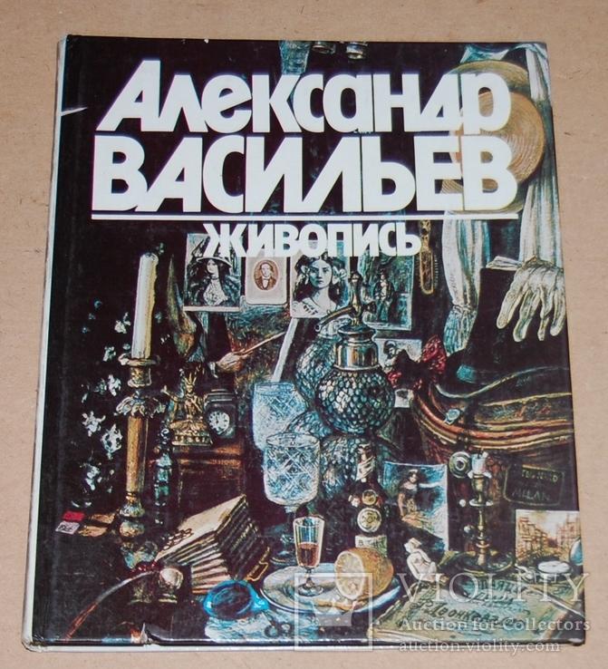 """Ал. Васильев """"Живопись"""", фото №2"""