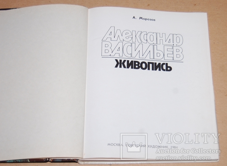"""Ал. Васильев """"Живопись"""", фото №3"""