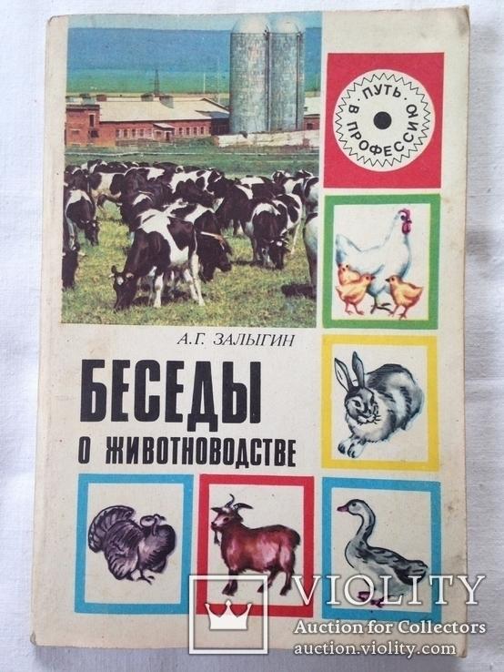 Беседы о животноводстве  Залыгин А.Г.  Просвещение 1986. 126с. ил., фото №2