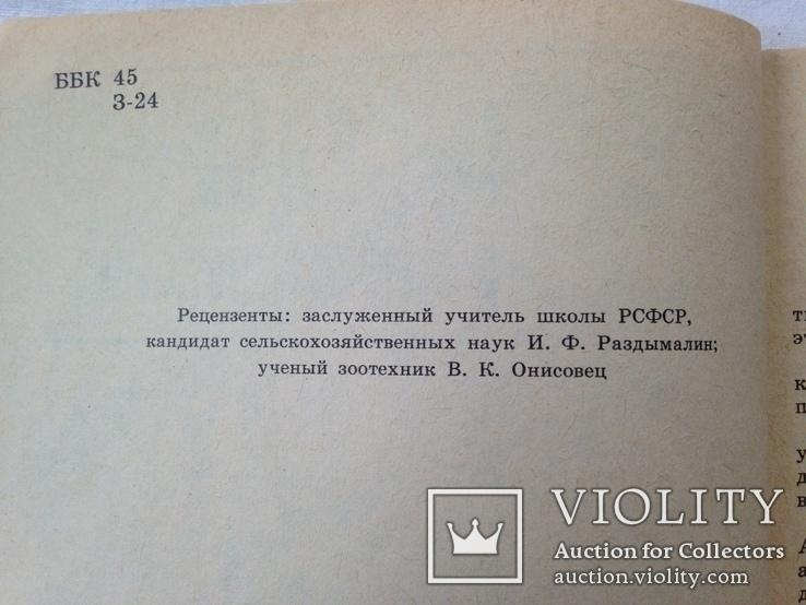 Беседы о животноводстве  Залыгин А.Г.  Просвещение 1986. 126с. ил., фото №4