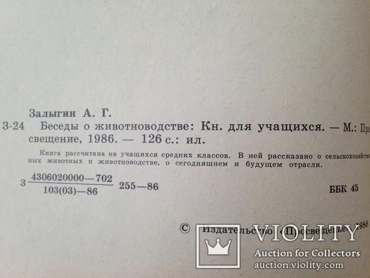 Беседы о животноводстве  Залыгин А.Г.  Просвещение 1986. 126с. ил., фото №5