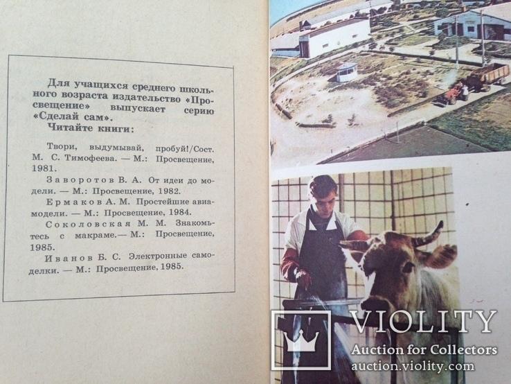 Беседы о животноводстве  Залыгин А.Г.  Просвещение 1986. 126с. ил., фото №10