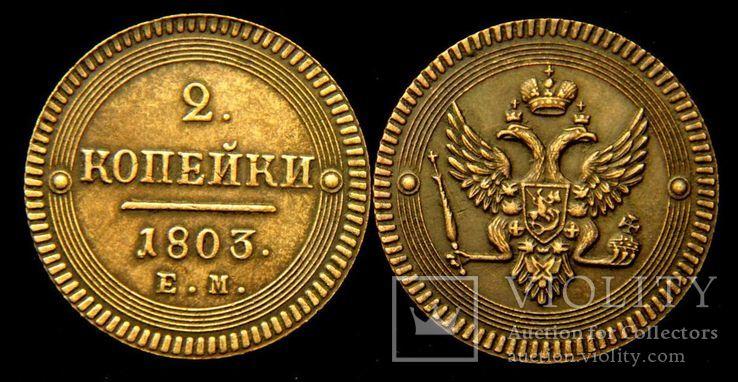 2 копейки 1803 года ЕМ, копия Александр 1