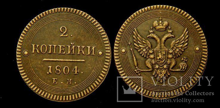 2 копейки 1804 года ЕМ, копия Александр 1