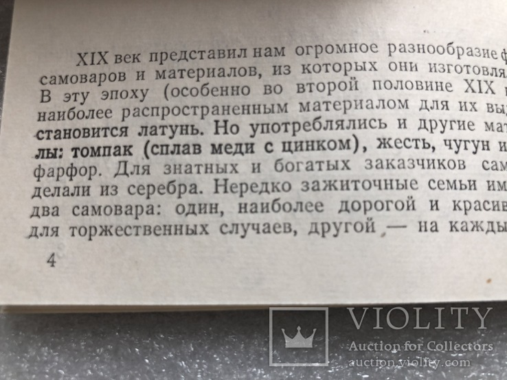 Русские самовары 20 цветных диапозитивов 1984 г. №7, фото №3