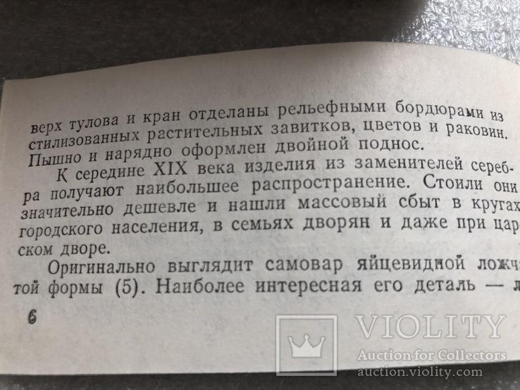 Русские самовары 20 цветных диапозитивов 1984 г. №7, фото №5