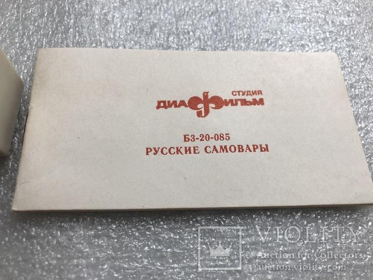 Русские самовары 20 цветных диапозитивов 1984 г. №7, фото №10
