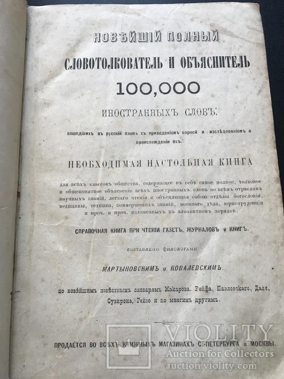 1886 Филология. Новейший словотолкователь и объяснитель иностранных слов, фото №8