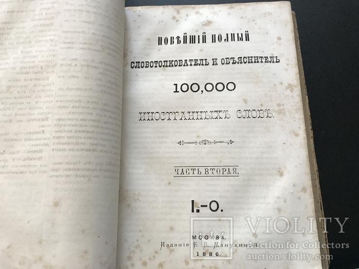 1886 Филология. Новейший словотолкователь и объяснитель иностранных слов, фото №9