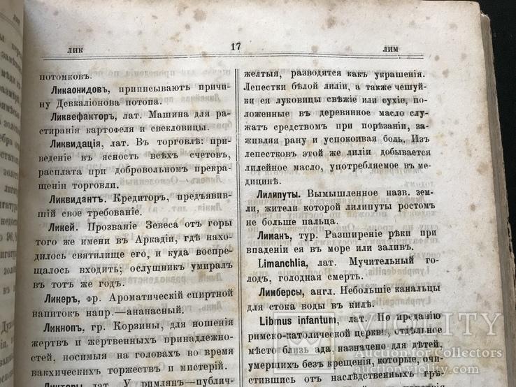 1886 Филология. Новейший словотолкователь и объяснитель иностранных слов, фото №10