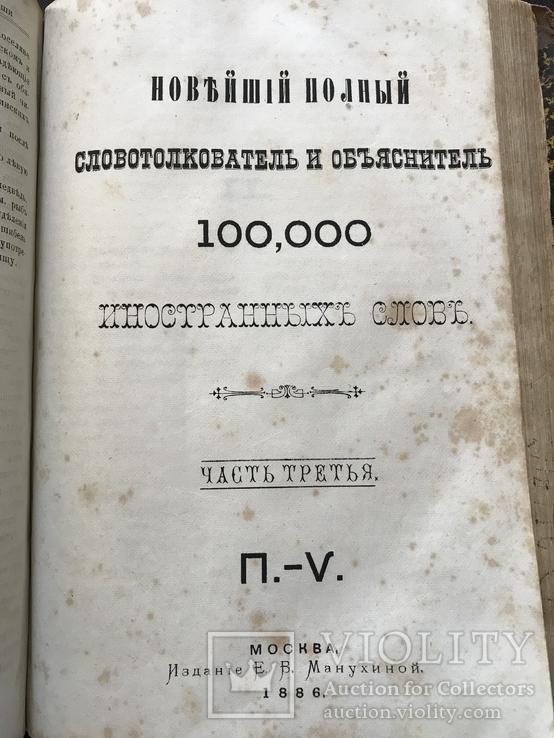 1886 Филология. Новейший словотолкователь и объяснитель иностранных слов, фото №11