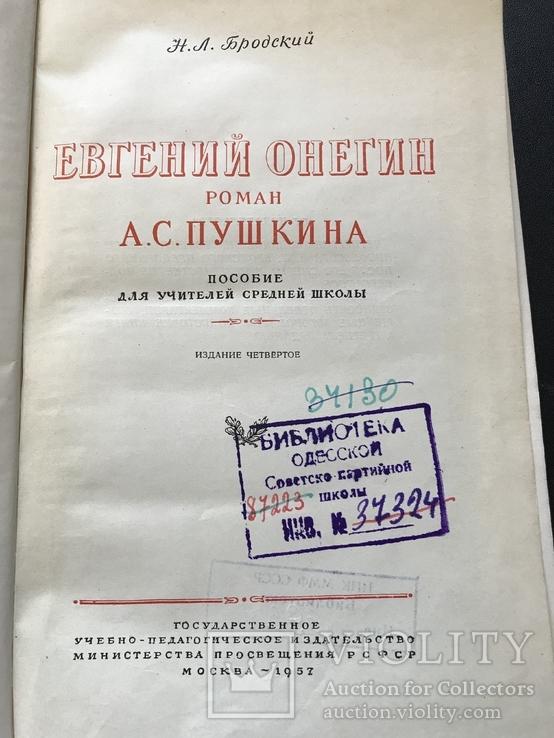 1957 Евгений Онегин Роман Пушкина, фото №5