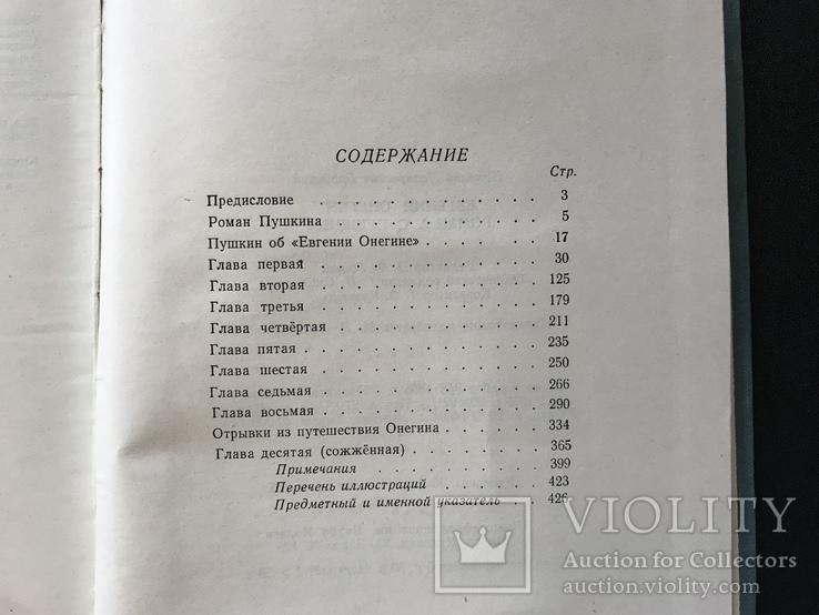 1957 Евгений Онегин Роман Пушкина, фото №10