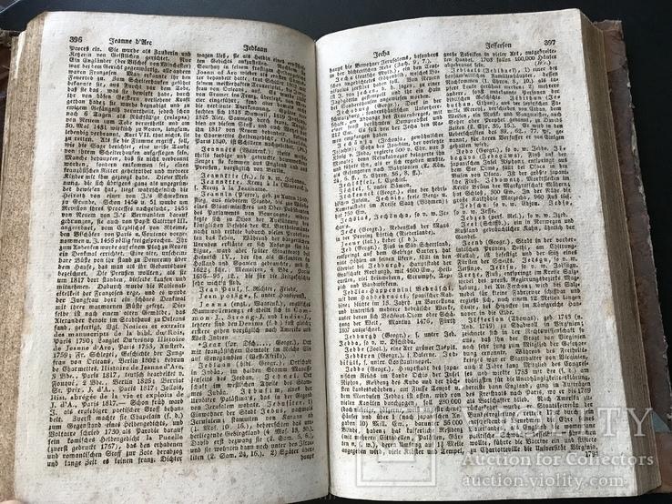 1835 Словарь на немецком, фото №11