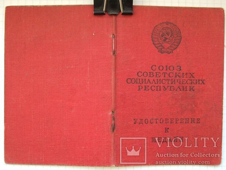 УМ За боевые заслуги 1946 г. вручения. Весноватый И. Л., фото №2