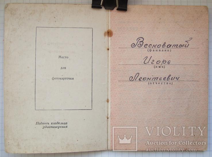 УМ За боевые заслуги 1946 г. вручения. Весноватый И. Л., фото №3