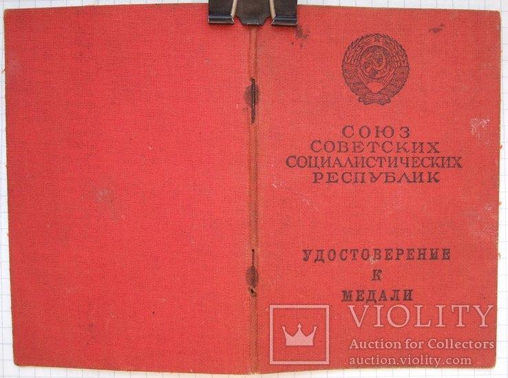 УМ За Отвагу 1945 г. вручения с фото. Бусько М. П., фото №2