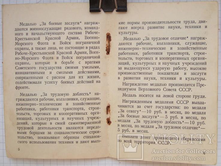 УМ За Отвагу 1945 г. вручения с фото. Бусько М. П., фото №5