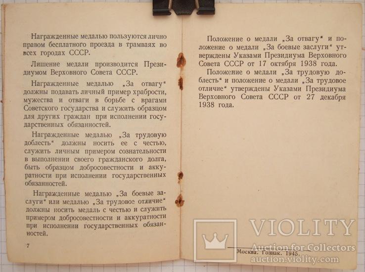 УМ За Отвагу 1945 г. вручения с фото. Бусько М. П., фото №6