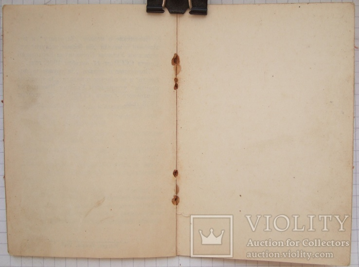 УМ За Отвагу 1945 г. вручения с фото. Бусько М. П., фото №7