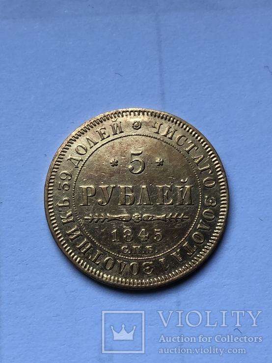 5 рублей 1845, фото №2