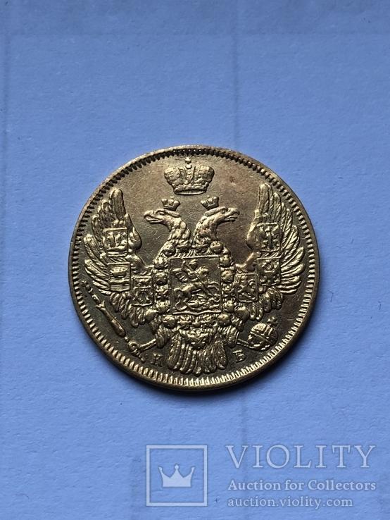 5 рублей 1845, фото №3