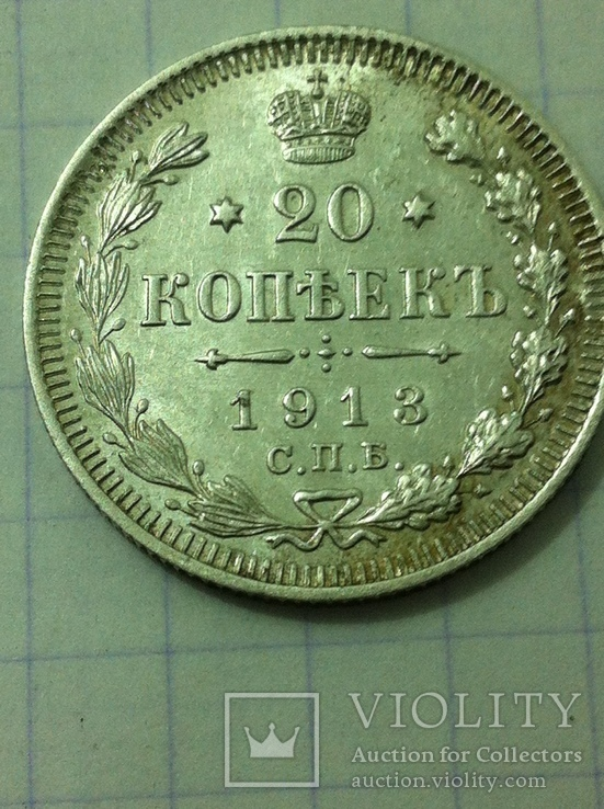 20 копеек 1913, фото №2