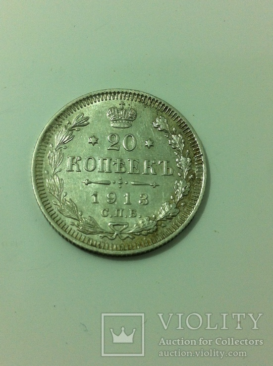 20 копеек 1913, фото №13