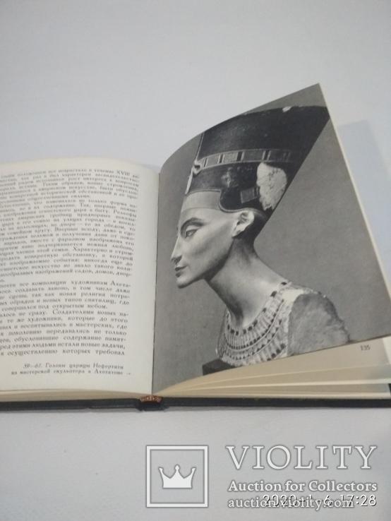 Искусство Древнего Египта, фото №7