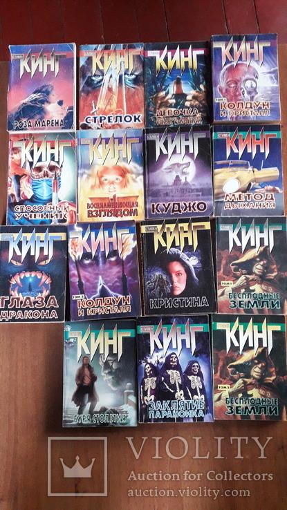 Стивен Кинг   -   15 книг., фото №2