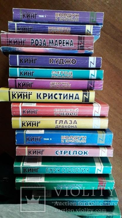 Стивен Кинг   -   15 книг., фото №3