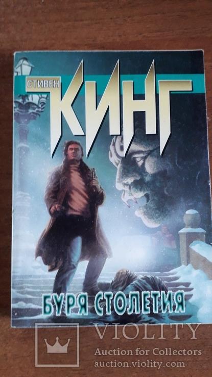 Стивен Кинг   -   15 книг., фото №8