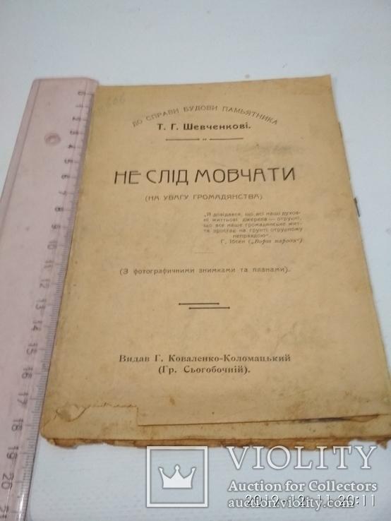 1913г Не Слід Мовчати ( на увагу громадянства), фото №2