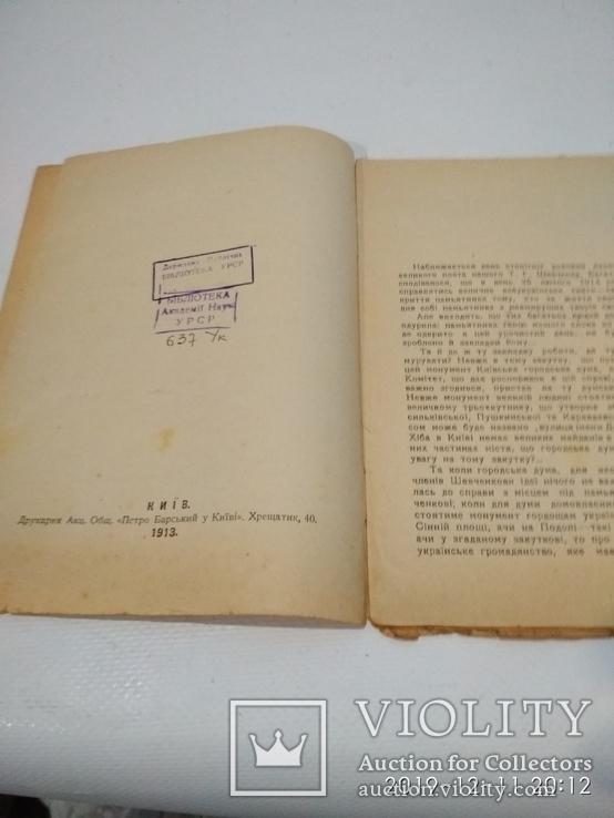 1913г Не Слід Мовчати ( на увагу громадянства), фото №4