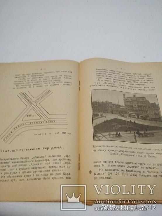 1913г Не Слід Мовчати ( на увагу громадянства), фото №6