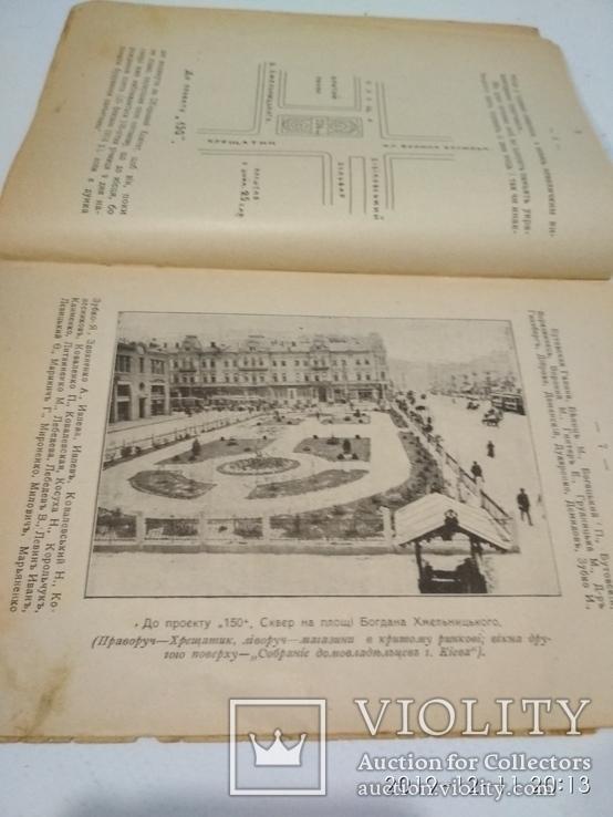 1913г Не Слід Мовчати ( на увагу громадянства), фото №10