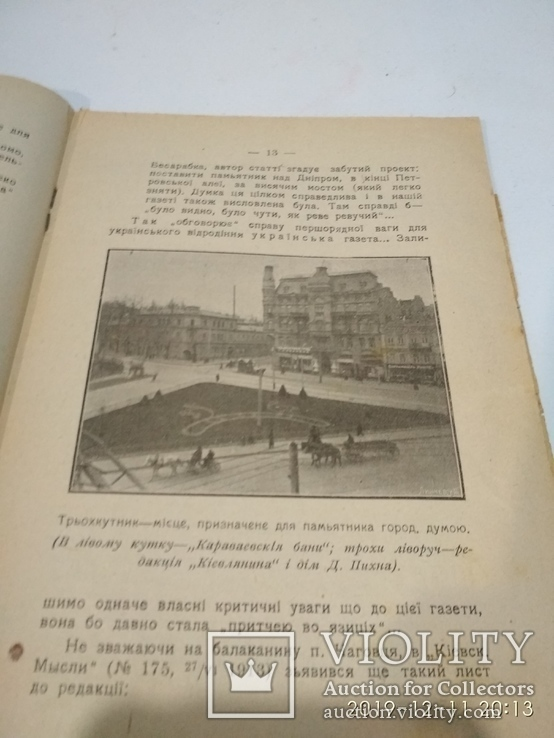 1913г Не Слід Мовчати ( на увагу громадянства), фото №11