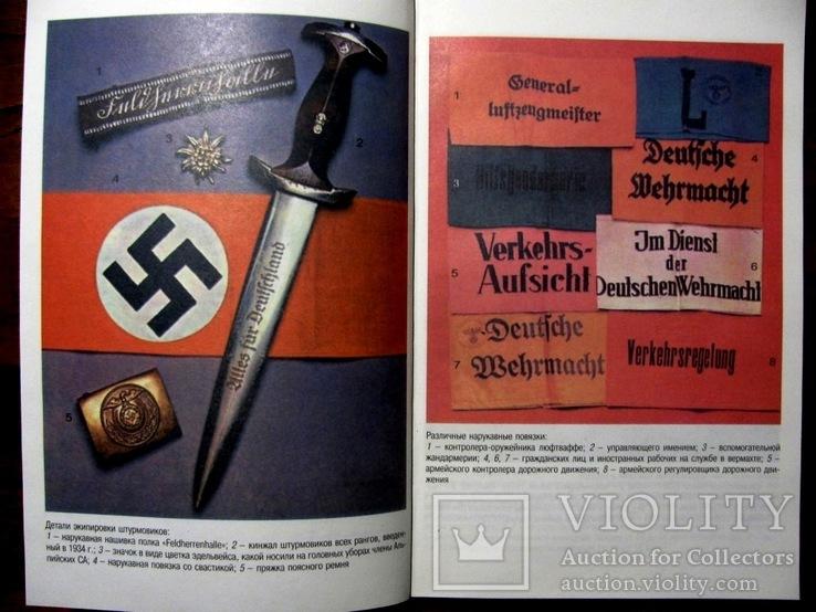 Ордена и медали Третьего Рейха. Иллюстрированный Каталог/ Джек Пиа, фото №5