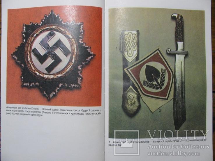 Ордена и медали Третьего Рейха. Иллюстрированный Каталог/ Джек Пиа, фото №6