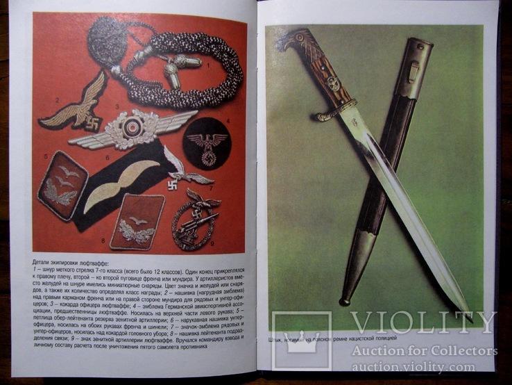 Ордена и медали Третьего Рейха. Иллюстрированный Каталог/ Джек Пиа, фото №7