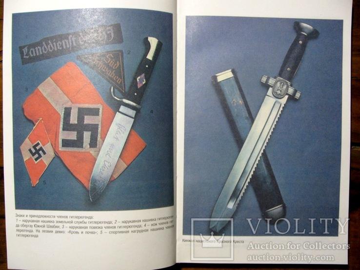 Ордена и медали Третьего Рейха. Иллюстрированный Каталог/ Джек Пиа, фото №8