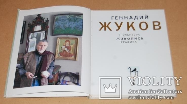 Жуков -  альбом репродукций с маргиналием автора, фото №4