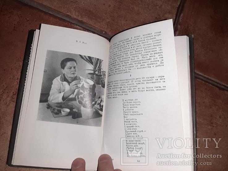 Фаянс Большаков Л.Н Рисунок на фаянсе Буды всё о заводе петушок каталог, фото №4